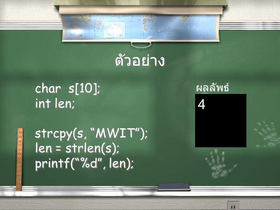 ตัวอย่าง 4 char s[10]; int len; strcpy(s, MWIT ); len = strlen(s);